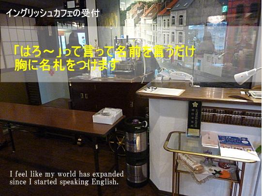 english-cafe-2014-13