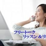 電話英会話サービスで生の英会話を楽しもう!