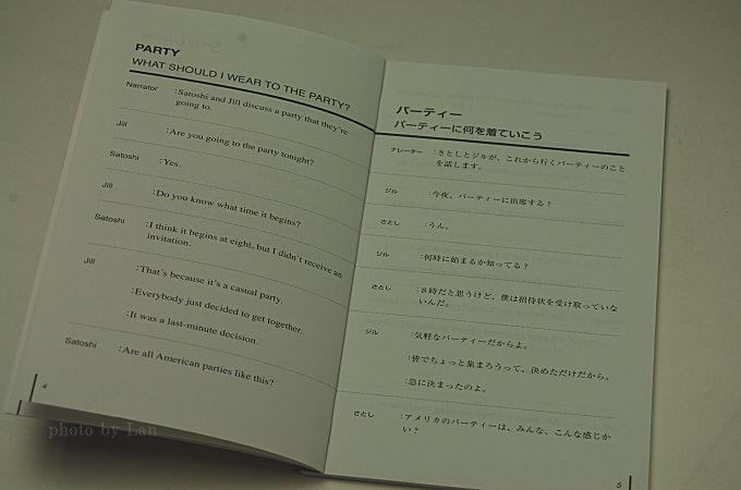 スピードラーニング英語第8巻
