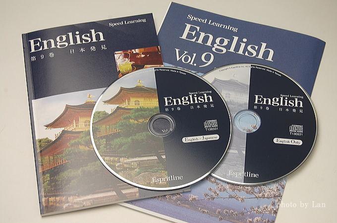 スピードラーニング英語第9巻