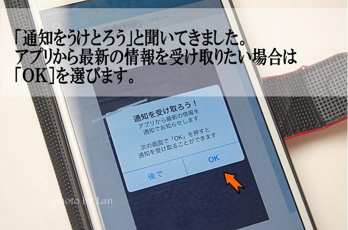 スピードラーニング受講者専用iPhoneアプリのダウンロード