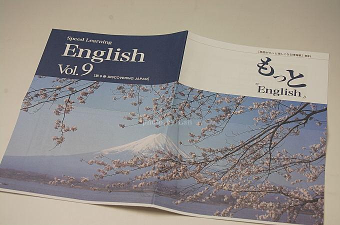 スピードラーニング情報誌もっとEnglish