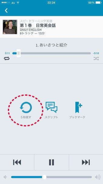 スピードラーニングのアプリ