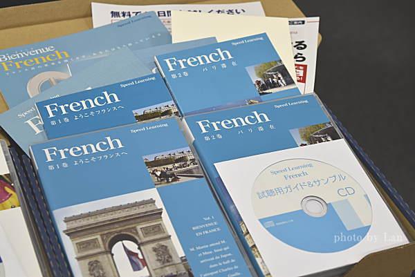 スピードラーング フランス語