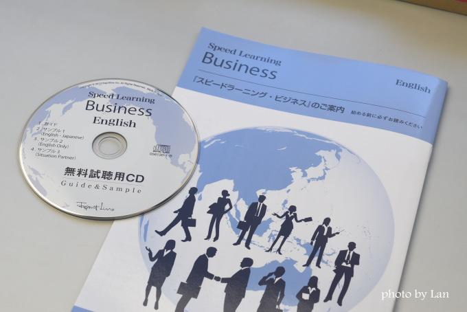 スピードラーニングビジネスの無料試聴CD申し込み