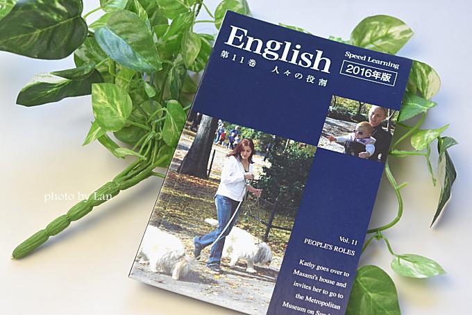 スピードラーニング英語第11巻