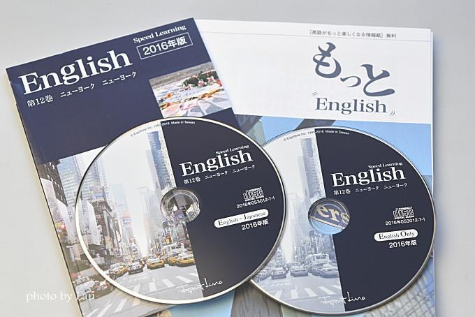 スピードラーニング英語第12巻