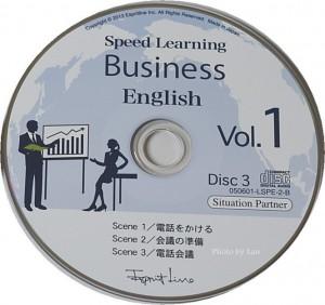 スピードラーニング・英語