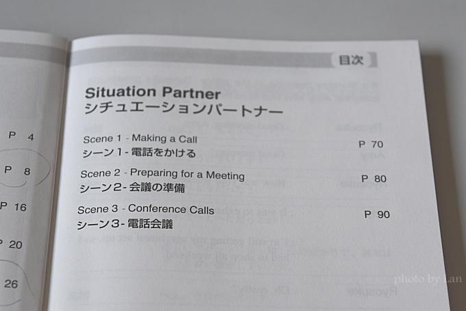 スピードラーニング・ビジネス第1巻