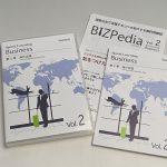 スピードラーニング・ビジネス第2巻:海外出張
