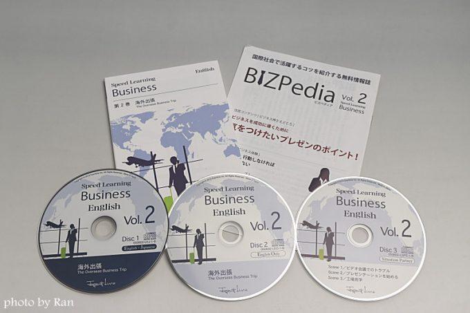 スピードラーニング・ビジネスの第2巻