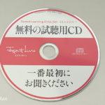 スピードラーニング英語、無料試聴サンプルCDの取り寄せから受講まで詳しく説明
