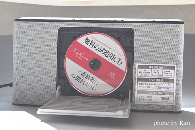 スピードラーニング英語無料試聴CD